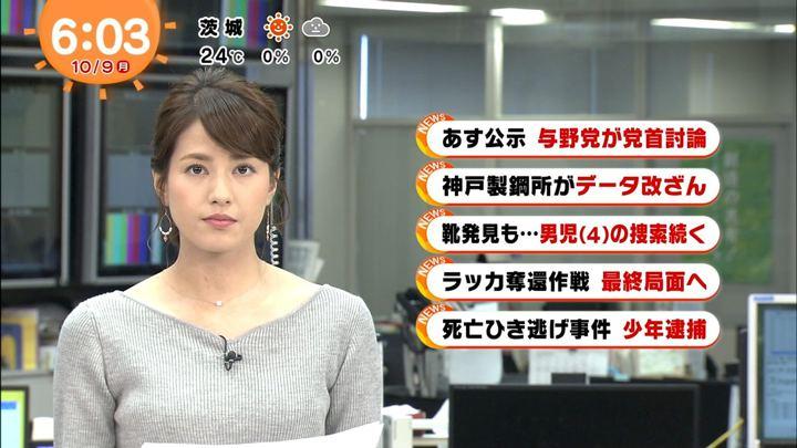 2017年10月09日永島優美の画像08枚目