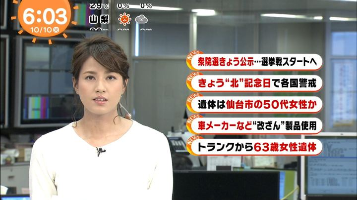2017年10月10日永島優美の画像08枚目