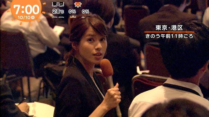 2017年10月10日永島優美の画像18枚目