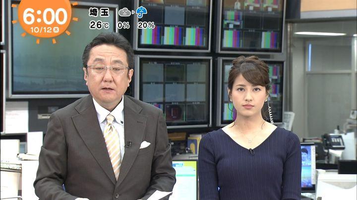 2017年10月12日永島優美の画像05枚目