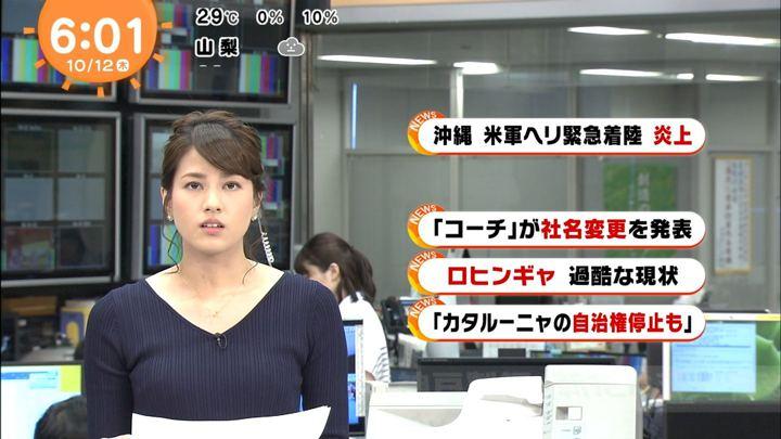 2017年10月12日永島優美の画像06枚目