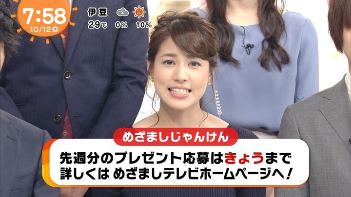 2017年10月12日永島優美の画像13枚目