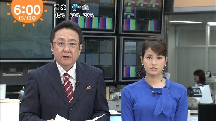 2017年10月13日永島優美の画像07枚目