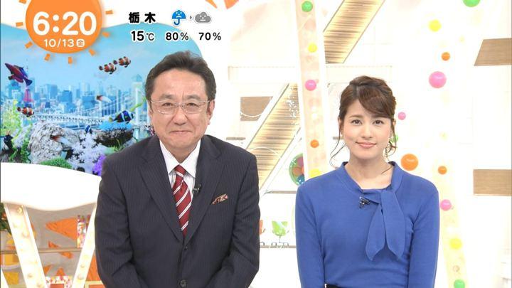 2017年10月13日永島優美の画像10枚目