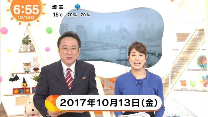 2017年10月13日永島優美の画像19枚目
