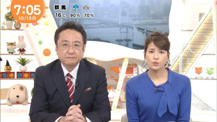 2017年10月13日永島優美の画像20枚目