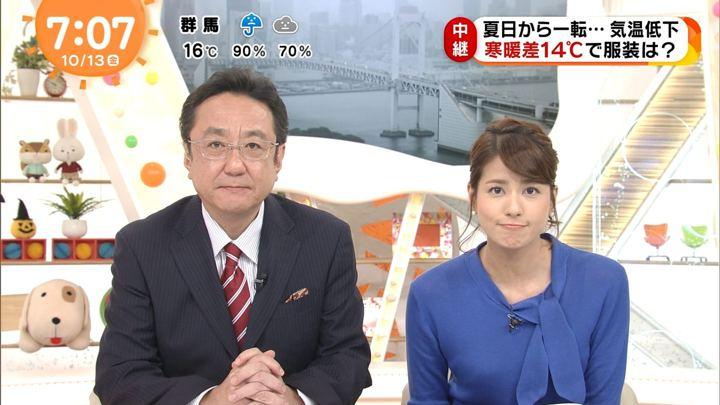 2017年10月13日永島優美の画像21枚目