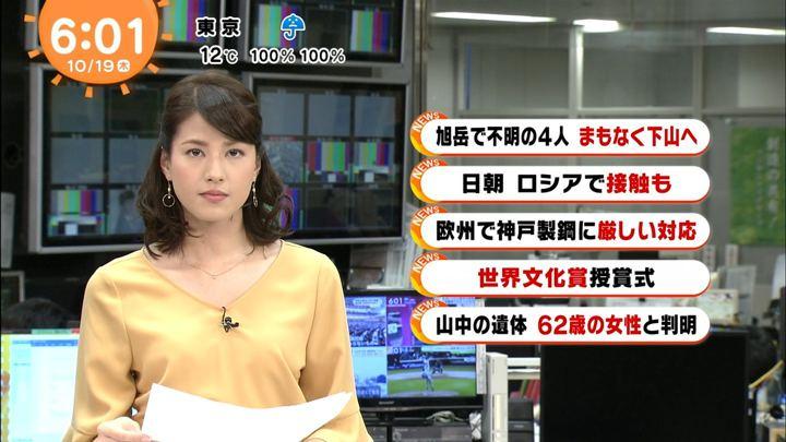 2017年10月19日永島優美の画像07枚目