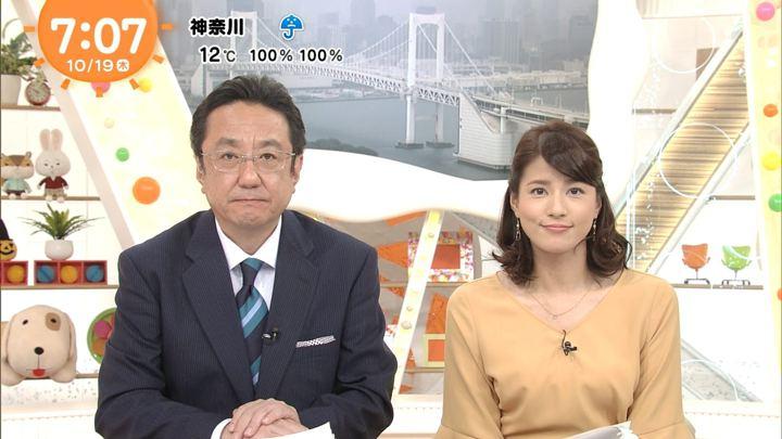 2017年10月19日永島優美の画像10枚目
