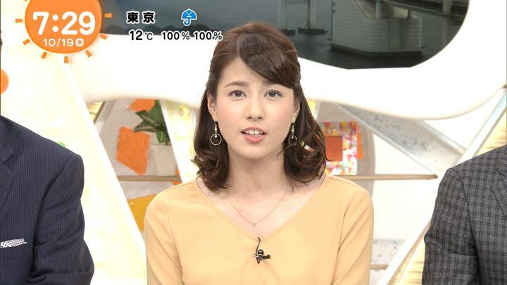2017年10月19日永島優美の画像17枚目