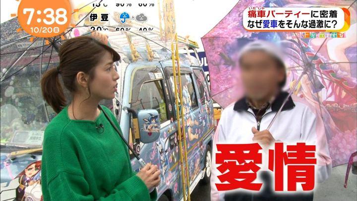 2017年10月20日永島優美の画像37枚目