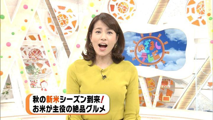 2017年10月30日永島優美の画像02枚目