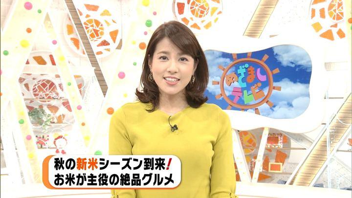 2017年10月30日永島優美の画像03枚目