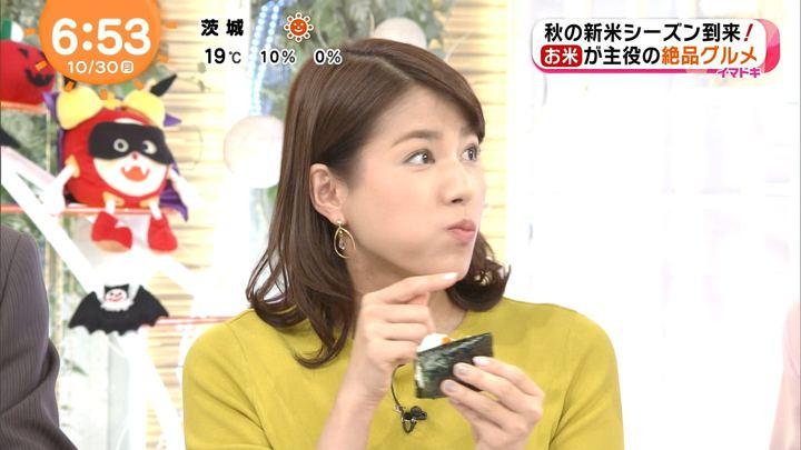 2017年10月30日永島優美の画像23枚目