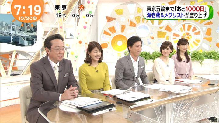2017年10月30日永島優美の画像27枚目