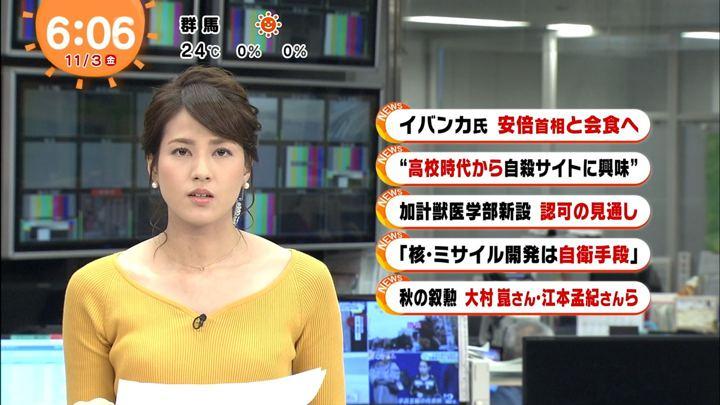 2017年11月03日永島優美の画像12枚目