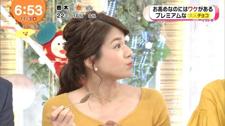 2017年11月03日永島優美の画像20枚目