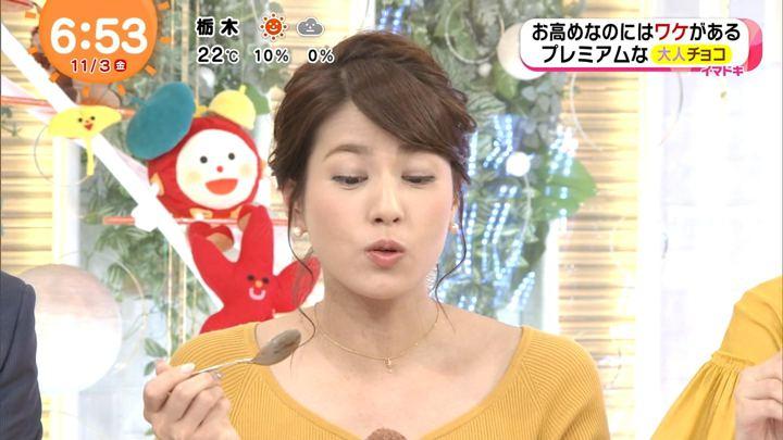 2017年11月03日永島優美の画像21枚目