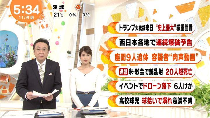 2017年11月06日永島優美の画像05枚目