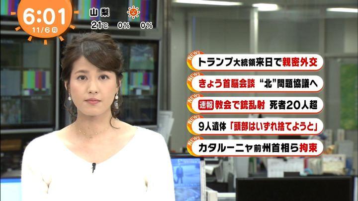 2017年11月06日永島優美の画像10枚目