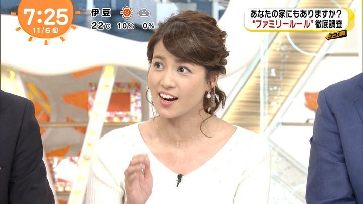2017年11月06日永島優美の画像23枚目