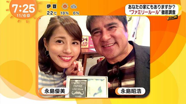 2017年11月06日永島優美の画像24枚目