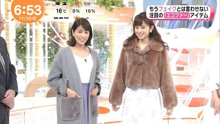 2017年11月10日永島優美の画像12枚目
