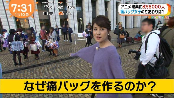 2017年11月10日永島優美の画像19枚目