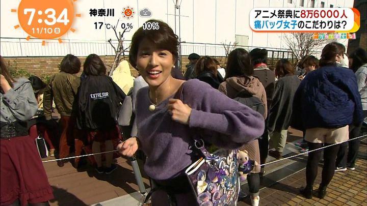2017年11月10日永島優美の画像26枚目