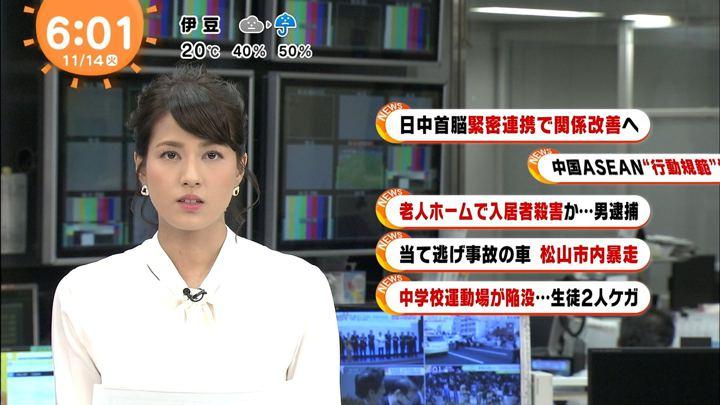 2017年11月14日永島優美の画像08枚目