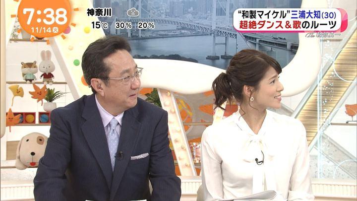 2017年11月14日永島優美の画像18枚目