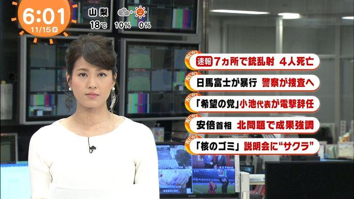 2017年11月15日永島優美の画像09枚目