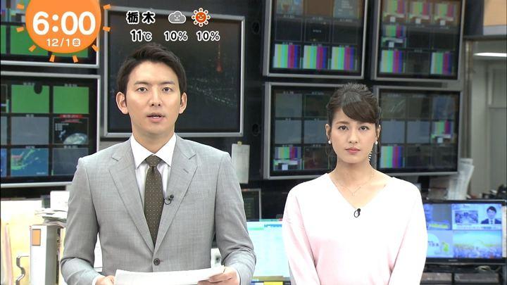 2017年12月01日永島優美の画像07枚目