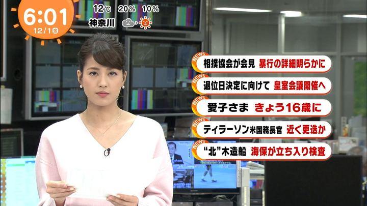 2017年12月01日永島優美の画像08枚目