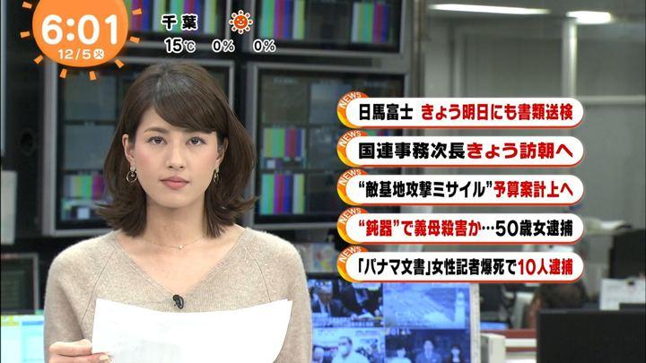 2017年12月05日永島優美の画像09枚目