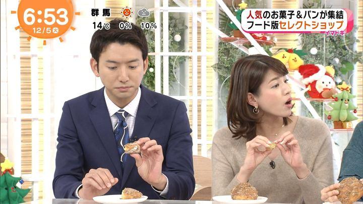 2017年12月05日永島優美の画像17枚目