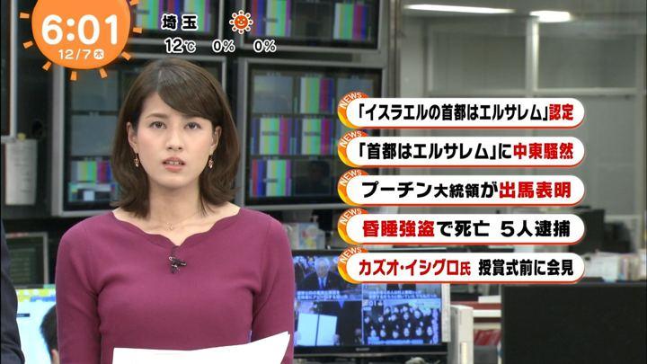 2017年12月07日永島優美の画像07枚目