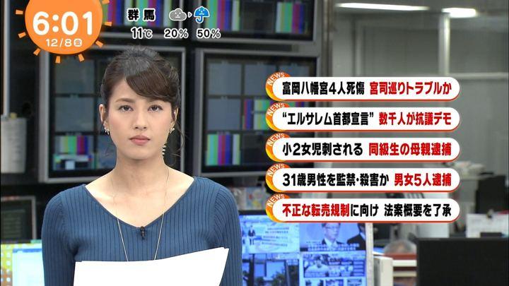 2017年12月08日永島優美の画像12枚目
