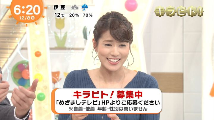2017年12月08日永島優美の画像17枚目