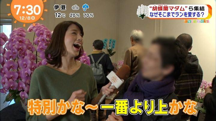 2017年12月08日永島優美の画像29枚目