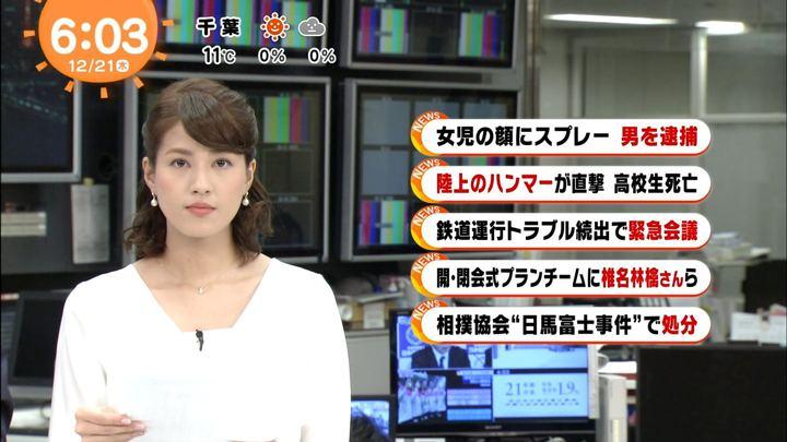 2017年12月21日永島優美の画像09枚目