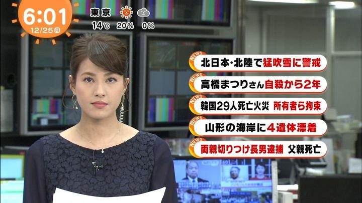 2017年12月25日永島優美の画像09枚目