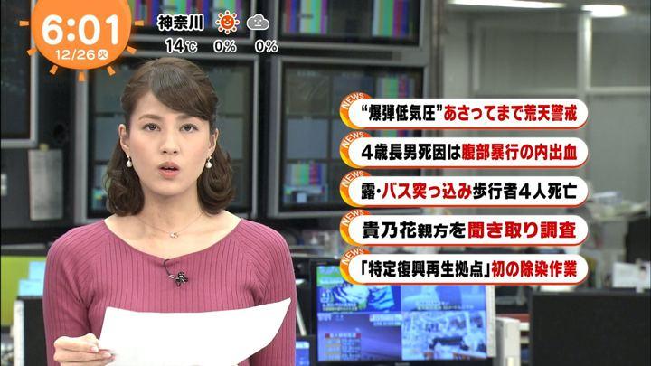2017年12月26日永島優美の画像12枚目