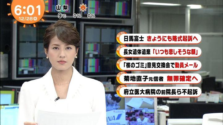 2017年12月28日永島優美の画像06枚目