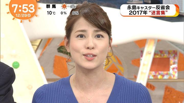 2017年12月29日永島優美の画像27枚目
