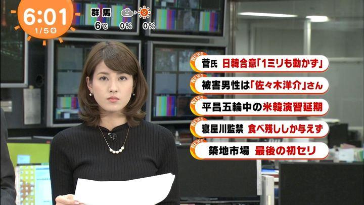 2018年01月05日永島優美の画像07枚目