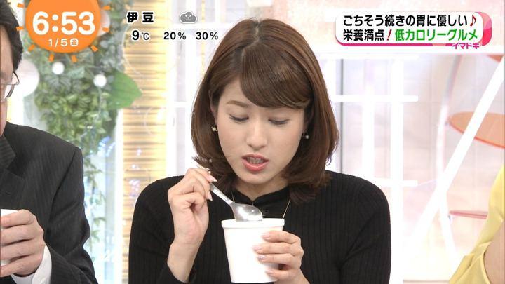2018年01月05日永島優美の画像13枚目