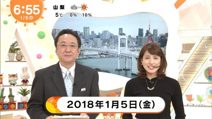 2018年01月05日永島優美の画像14枚目