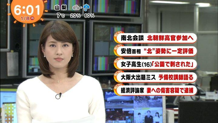 2018年01月08日永島優美の画像07枚目