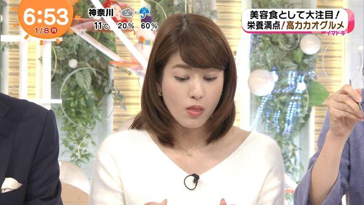 2018年01月08日永島優美の画像14枚目